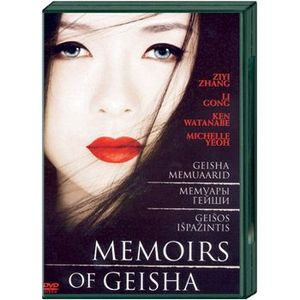 Мемуары Гейши (Memoirs of a Geisha). DVD