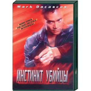 Инстинкт убийцы (Instict to Kill). DVD