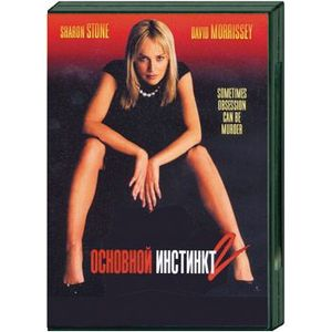 Основной инстинкт 2. Жажда риска / Basic Instinct 2. DVD