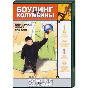 Боулинг для Колумбины (Bowling for Columbine) DVD