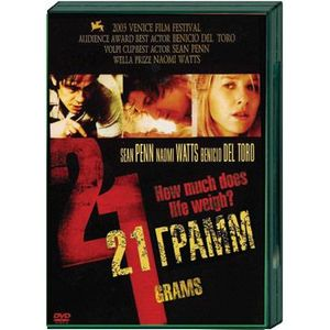 21 грамм (21 grams)  DVD