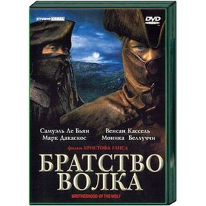 Братство волка (Brotherhood of the wolf)  DVD