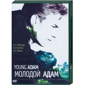 Молодой Адам (Young Adam) DVD