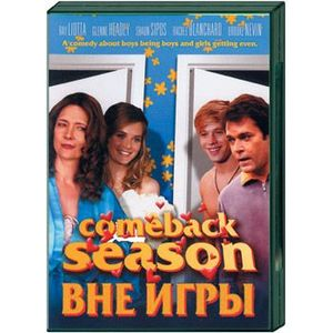Вне игры (Comeback season)  DVD