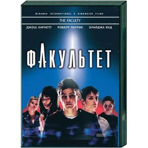 Факультет (The faculty)  DVD