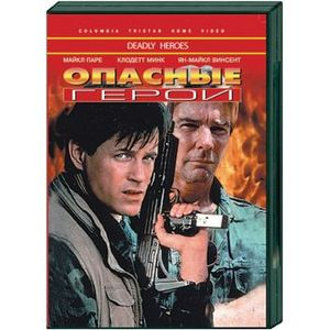 Опасные герои (Deadly heroes)  DVD