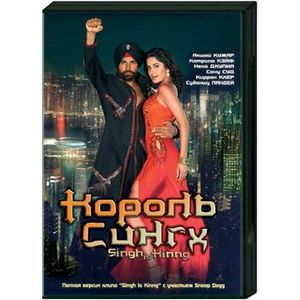 Король Сингх. (Singh is Kinng). DVD