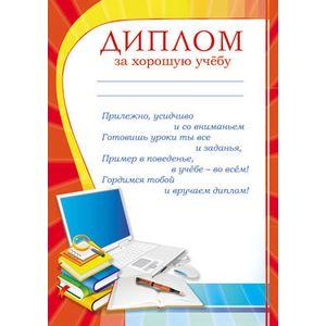 knigi janzen de Диплом За хорошую учебу Купить в интернет  Диплом За хорошую учебу