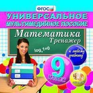 Многофункциональное пособие по математике
