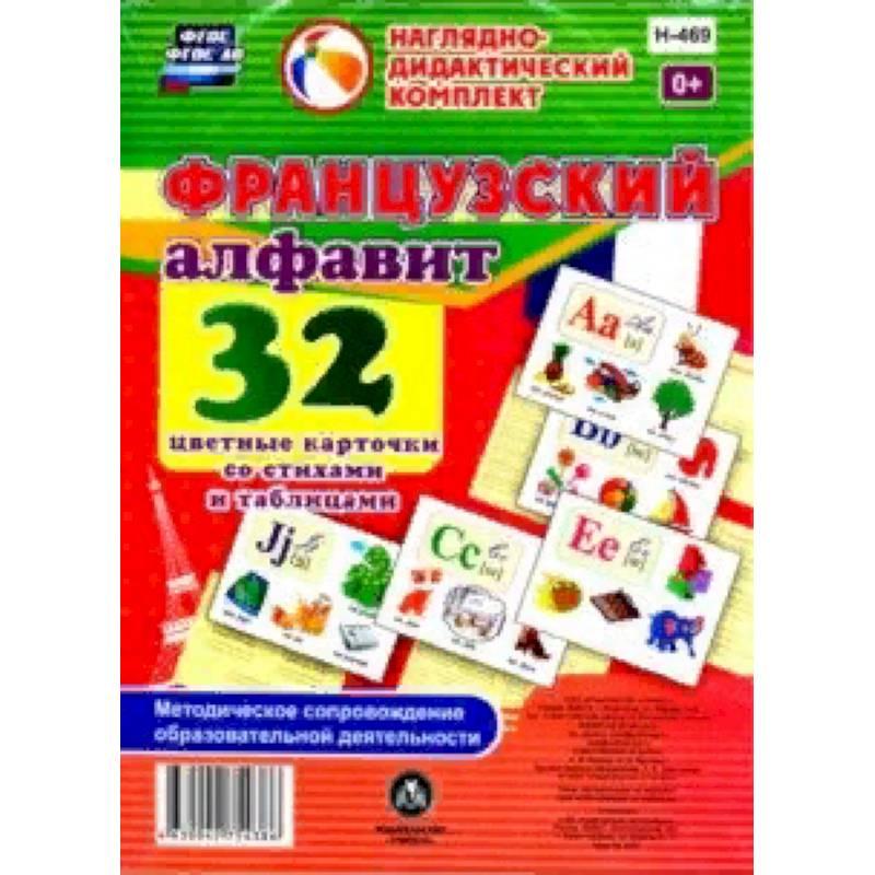Knigi-janzen.de - Французский алфавит 32 цветные карточки ...