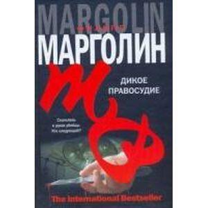 russische bücher: Марголин Филипп - Дикое правосудие
