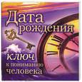 russische bücher: Лагутина Т.В. - Дата рождения - ключ к понимаю человека