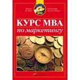 russische bücher: Шив Чарльз - Курс MBA по маркетингу