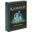russische bücher: Салерно Т.К. - Магическая сила камней (брошюра +44 карты)