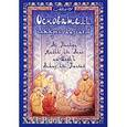 russische bücher: Мухаммад 'Али ал-Кутб - Основатели четырех мазхабов
