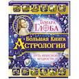 russische bücher: Глоба Т.М. - Большая книга Астрологии. Путь небесной Мудрости