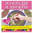 russische bücher:  - Мандалы и хералы для привлечения любви
