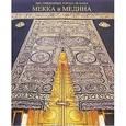 russische bücher: Хайламаз Решит - Мекка и Медина: Два священных города ислама