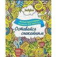 russische bücher:  - Оставайся спокойным