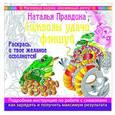 russische bücher: Правдина Н.Б. - Символы удачи Фэншуй! Раскрась, и твое желание исполнится!