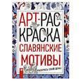 russische bücher:  - Славянские мотивы