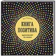 russische bücher: Энн Морленд - Книга позитива. Вдохновляет по жизни (синяя)