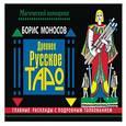 russische bücher: Моносов Борис - Древнее русское таро. Главные расклады с подробным толкованием