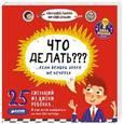 russische bücher: Макеева Александра Германовна - Что делать??? ...если делать этого не хочется?