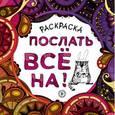 russische bücher: Расторгуева Мария Аркадьевна - Раскраска-антистресс для взрослых. Послать все на!