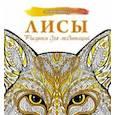 russische bücher: Секирина Анна - Лисы. Рисунки для медитаций