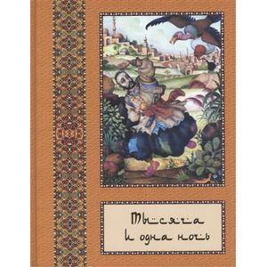 russische bücher:  - Тысяча и одна ночь. Полное собрание сказок в 10 томах. Том 9