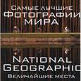 russische bücher: Процман Ф. - Самые лучшие фотографии мира. National Geographic. Величайшие места