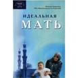 russische bücher: Ильнур Зарипов, Ибн Мирзакарим ал-Карнакий - Идеальная мать