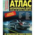 russische bücher:  - Атлас автомобильных дорог. Россия, СНГ, Европа + Средняя Азия. Новейшая картоснова