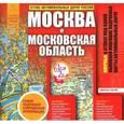 russische bücher:  - Атлас автомобильных дорог России. Москва и Московская область
