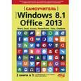 russische bücher: Кропп А.П., Загудаев И. Ф. - Самоучитель Windows 8.1 + Office 2013