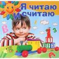 russische bücher: Жукова Олеся Станиславовна - Я читаю и считаю