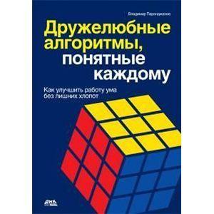 russische bücher: Паронджанов Владимир Данилович - Дружелюбные алгоритмы, понятные каждому