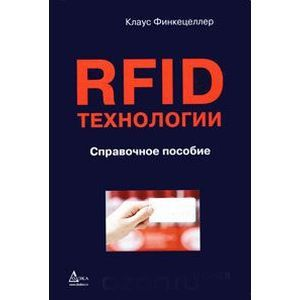 russische bücher: Финкенцеллер Клаус - RFID-технологии. Справочное пособие