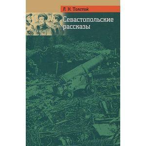 russische bücher: Толстой Лев Николаевич - Севастопольские рассказы
