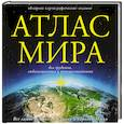 russische bücher:  - Атлас мира