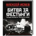 russische bücher: Алексей Исаев - Города-крепости Третьего рейха: Битва за фестунги