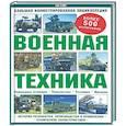 russische bücher: Уэйр Пэт - Военная техника. Большая иллюстрированная энциклопедия