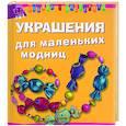 russische bücher:  - Украшения для маленьких модниц
