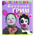 russische bücher: Лебайи В. - Веселый грим