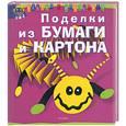 russische bücher:  - Поделки из бумаги и картона