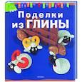 russische bücher:  - Поделки из глины
