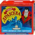 russische bücher:  - Дракула (комплект из 3 книг, 1 аудиокниги)
