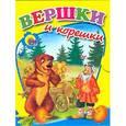 russische bücher:  - Вершки и корешки