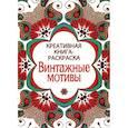 russische bücher:  - Винтажные мотивы